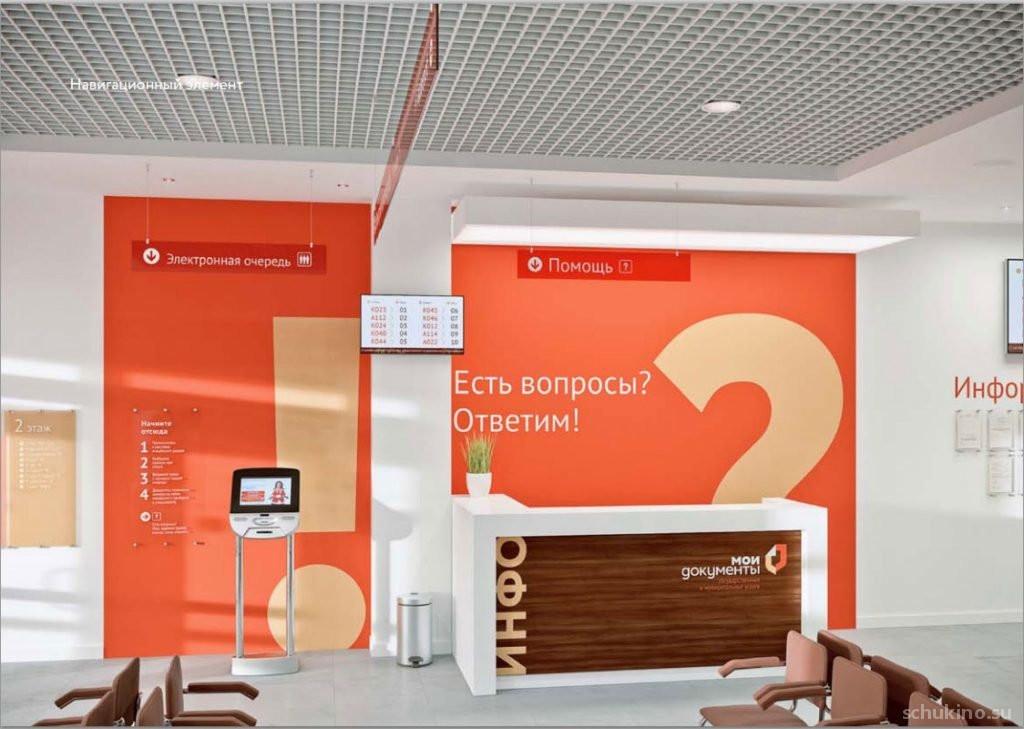 Активные граждане Щукина оценят работу районного центра госуслуг