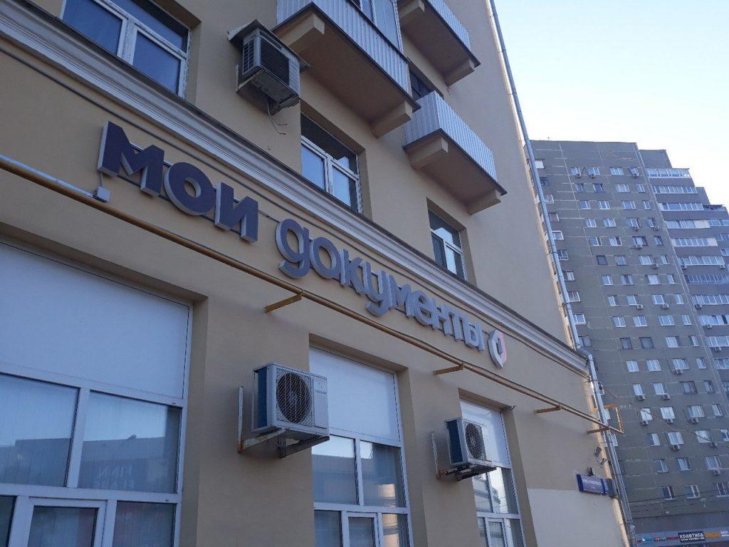 «Мои документы» района Щукино помогут при поиске работы