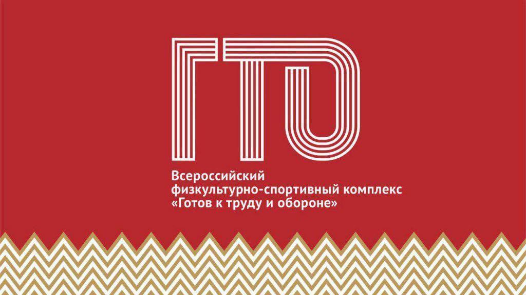 Сдать нормы ГТО можно будет в ФОКе «Динамика» Щукина 17 марта