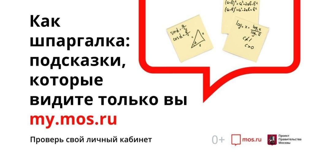 На портале mos.ru горожане могут получить психологическую помощь