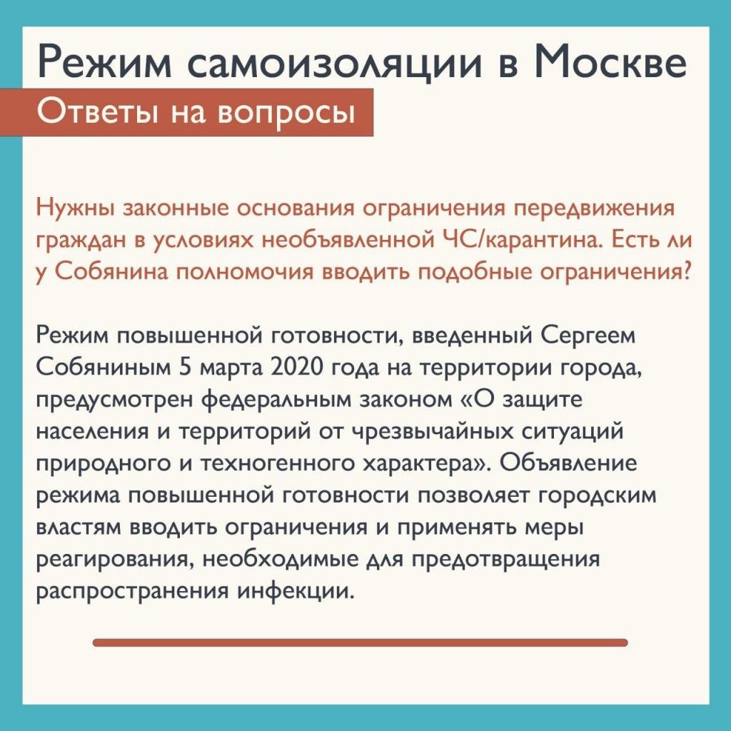Профилактические меры в столице приняты на законных основаниях