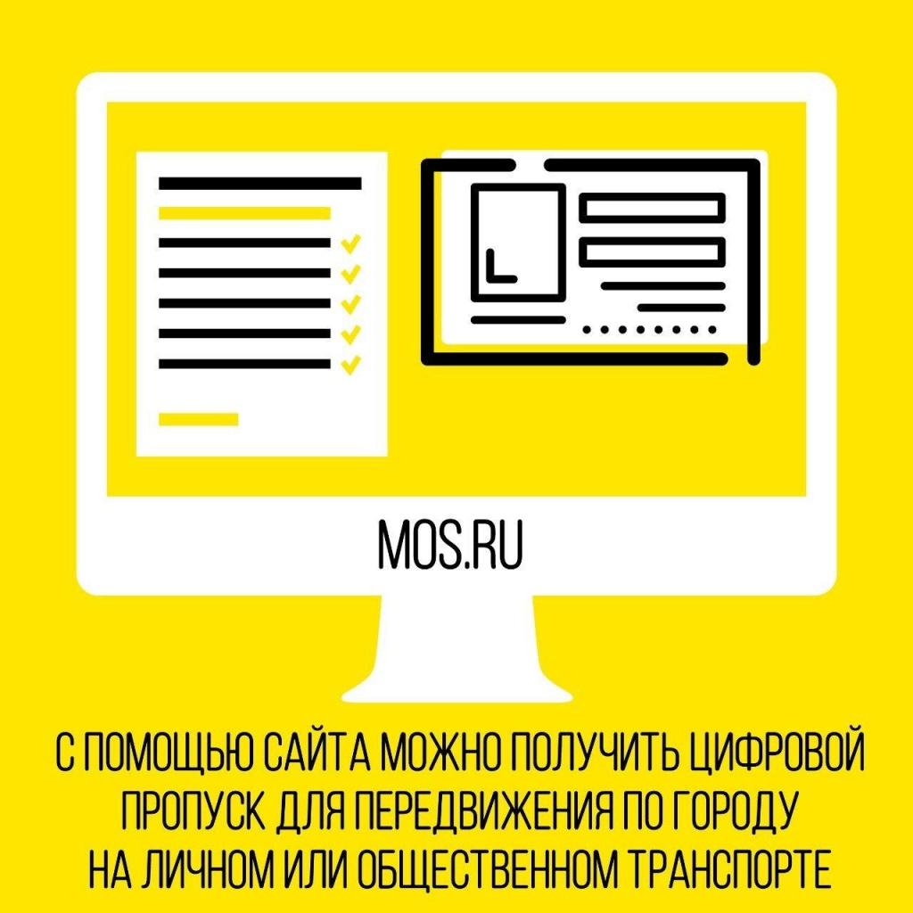 В Москве ввели систему автоматической проверки цифровых пропусков