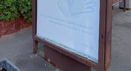 Хулиганы разбили стекло на остановке «Улица Академика Бочвара»